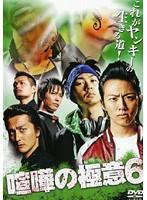【中古】喧嘩の極意 6 b17668【レンタル専用DVD】...