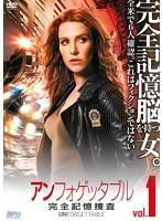 【中古】アンフォゲッタブル 完全記憶捜査 全11巻...