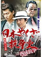 【中古】日本やくざ抗争史  全4巻セット s16587...