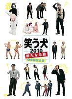 【中古】笑う犬 2010 〜新たなる旅〜   全2巻セッ...