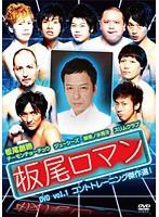 【中古】板尾ロマン   全2巻セット s16680【レン...