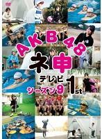 【中古】AKB48 ネ申テレビ シーズン9 全2巻セット...