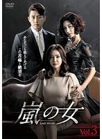 【中古】嵐の女 Vol.3   b25792【レンタル専用DVD...