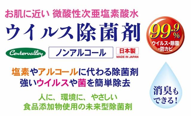 ウイルス除菌剤 10L【微酸性次亜塩素酸水】【セ...