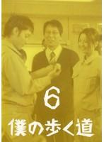 【中古】僕の歩く道 6 b28011【レンタル専用DVD】...