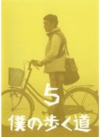 【中古】僕の歩く道 5 b28012【レンタル専用DVD】...