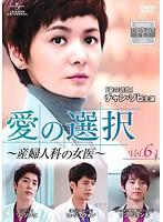 【中古】愛の選択 〜産婦人科の女医〜 Vol.6 b281...