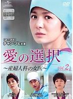 【中古】愛の選択 〜産婦人科の女医〜 Vol.2 b281...