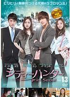 【中古】シティーハンター in Seoul Vol.13 b2812...