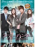 【中古】シティーハンター in Seoul Vol.12 b2812...