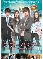 【中古】シティーハンター in Seoul Vol.11 b2812...