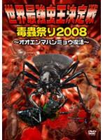 【中古】世界最強虫王決定戦・毒蟲祭り2008 〜オ...