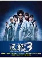 【中古】医龍 Team Medical Dragon 3 DVD-BOX  a1...
