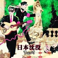 【中古】日本沈没(通常盤) / R指定 c4734【中古CD...