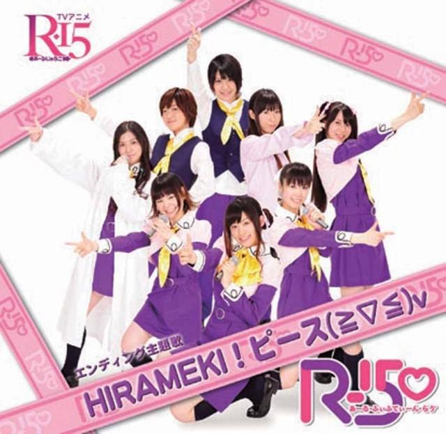【中古】HIRAMEKI! ピース(≧▽≦)v(DVD付) / R-1...