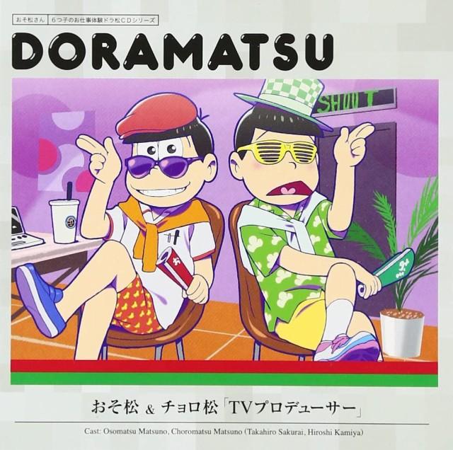 【中古】おそ松さん 6つ子のお仕事体験ドラ松CDシ...