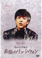 【中古】素顔のリュ・シウォン   b32688【レンタ...