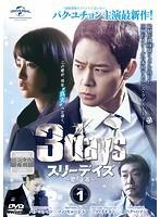 【中古】スリーデイズ〜愛と正義〜 全16巻セット...
