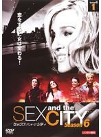 【中古】セックス・アンド・ザ・シティ シーズン6...