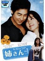 【中古】姉さん (8巻抜け)計19巻セット s20128【...