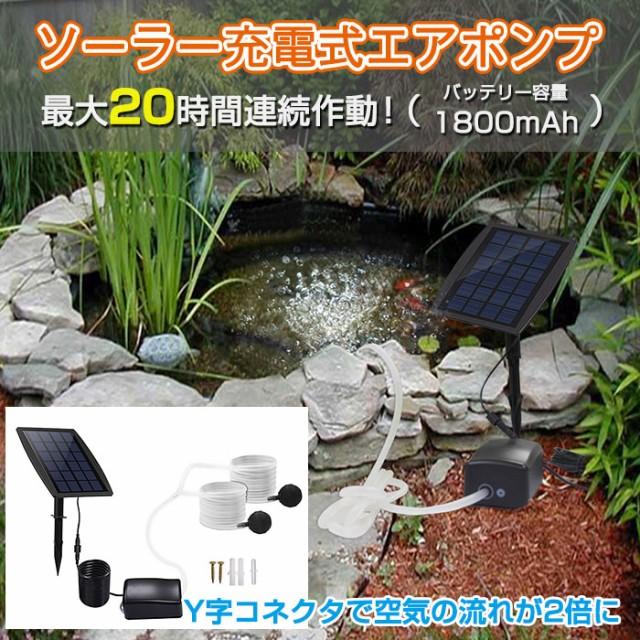 ソーラー充電式 エアポンプ 空気ポンプ 太陽光充...