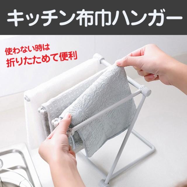 キッチン布巾ハンガー 雑巾掛け タオルラック 収...