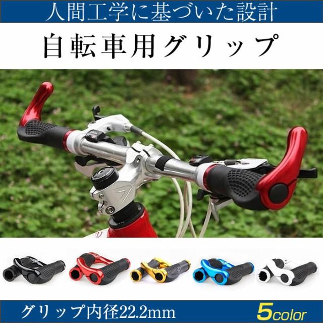 自転車用 ハンドルグリップ 交換 内径22.2mm 滑り...