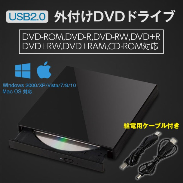外付けDVDドライブ USB2.0 DVD-ROM DVD-R DVD+R C...
