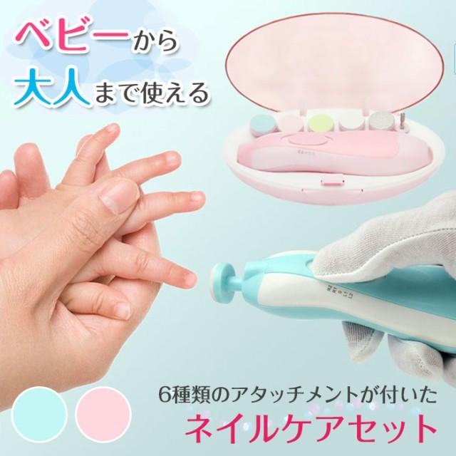 ベビー用電動ネイルケアキット 赤ちゃん用 爪やす...