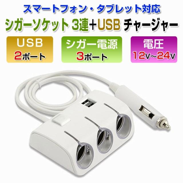 光る シガーソケット3連 + USBチャージャー 車載...