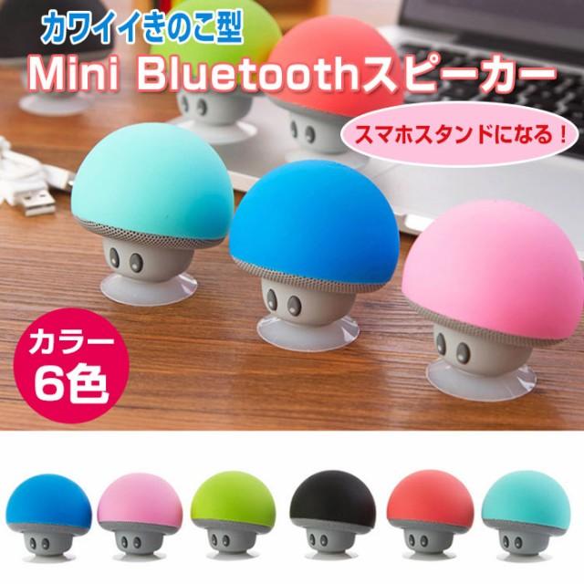 きのこ型 Mini Bluetoothスピーカー スマホスタン...