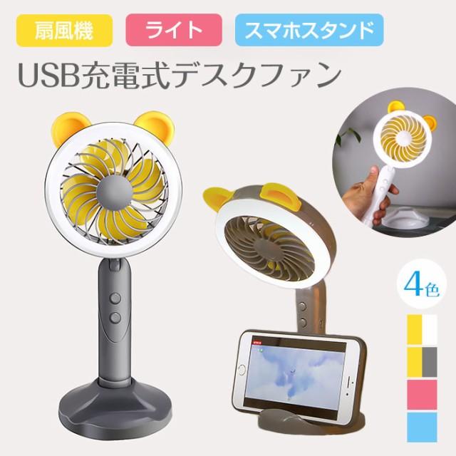 LEDライト付き ハンディファン USB充電 卓上 扇風...