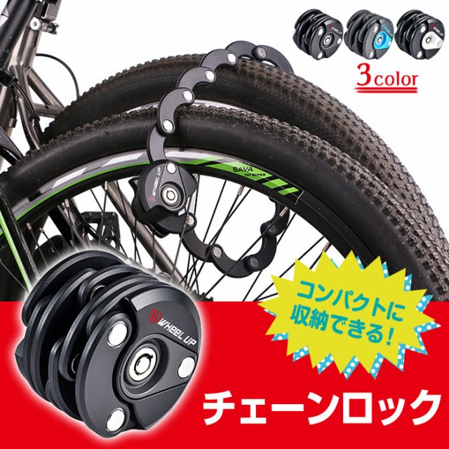 wheelup 自転車用 チェーンロック 盗難防止 鍵 自...