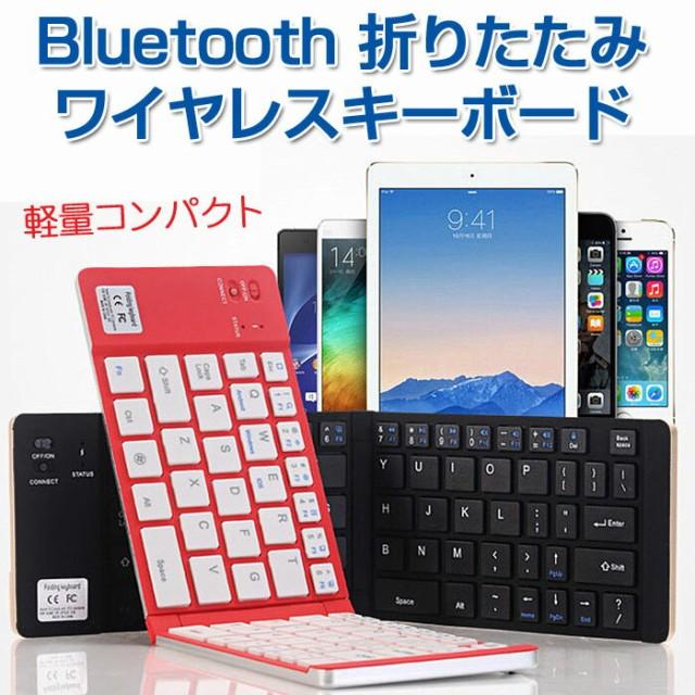 Bluetooth キーボード 折りたたみ式 ワイヤレス U...
