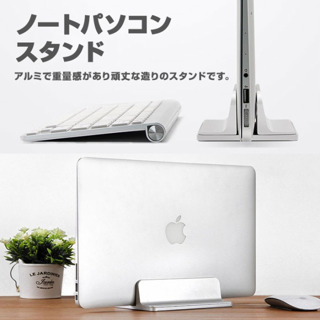 ノートパソコンスタンド ノートPC 縦置き  MacBoo...