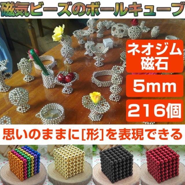 マジック磁力キューブ カラフル磁石 マグネットボ...