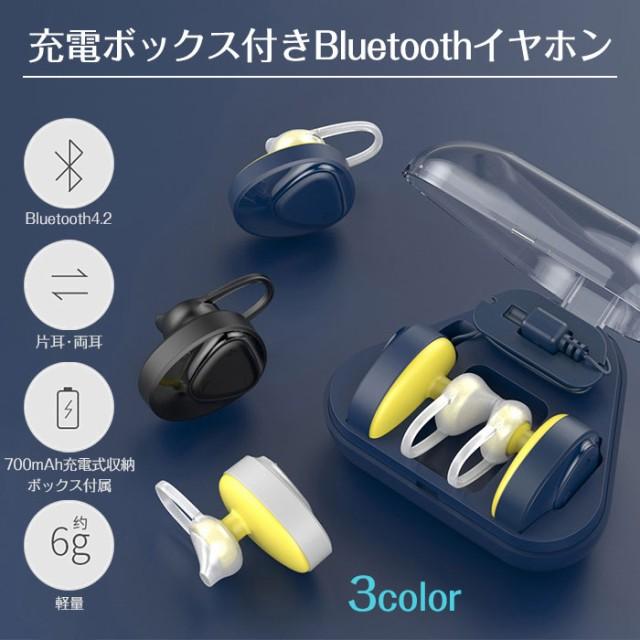 Bluetooth4.2 充電ケース付 ワイヤレスイヤホン ...