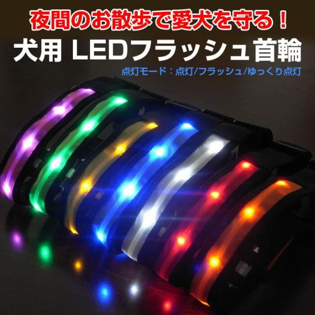 犬用 光る首輪 LED首輪 安全ライト LEDライト ボ...