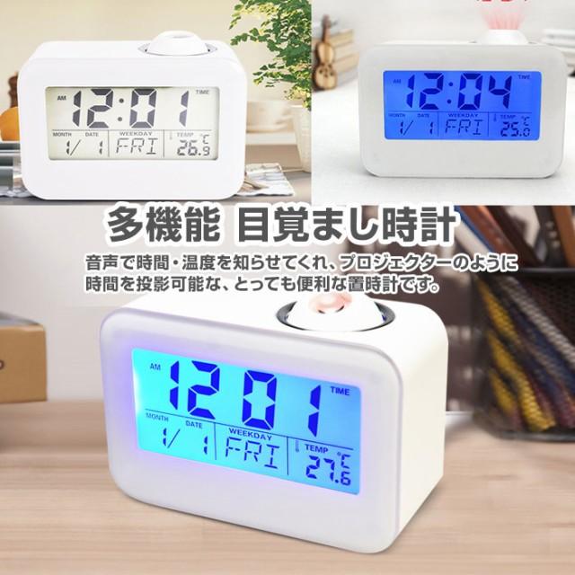 多機能目覚まし時計 投影 デジタル時計 置き時計 ...