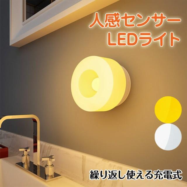 LED人感センサーライト ナイトライト LEDライト ...