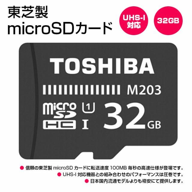 東芝 microSDHC カード 32GB UHS-I 100MB毎秒 CLA...