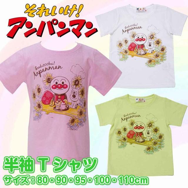 アンパンマン 半袖Tシャツ ひまわり柄 夏物  【...