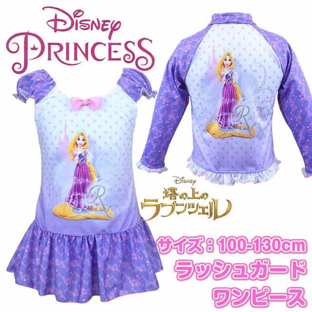 水着 [Disney Princess] 塔の上のラプンツェル ワ...