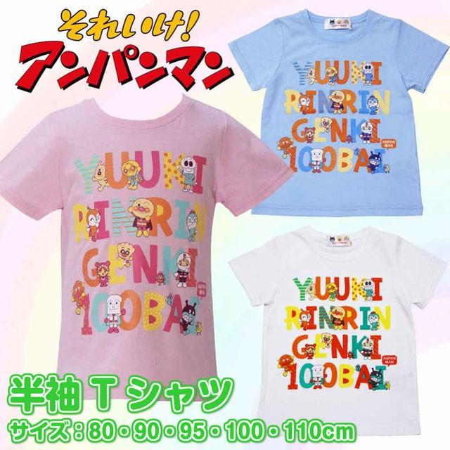 アンパンマン 半袖Tシャツ ロゴ柄 夏物  【メー...