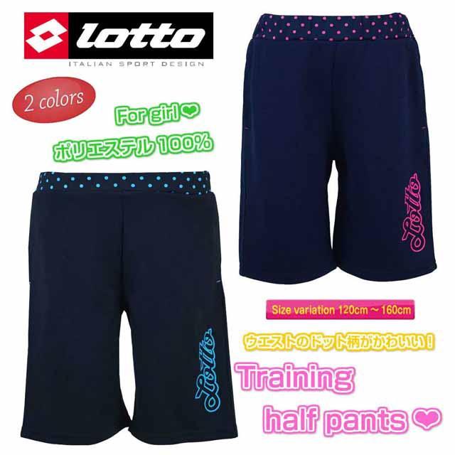 lotto(ロット) ジャージ ハーフパンツ キッズ ジ...