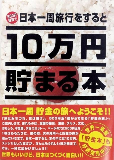 TEN-TCB-02 貯金箱本 10万円貯まる本 「日本一...
