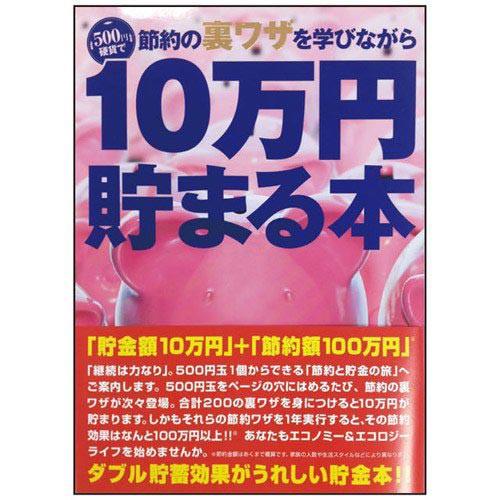 TEN-TCB-05 貯金箱本 10万円貯まる本 「節約裏...