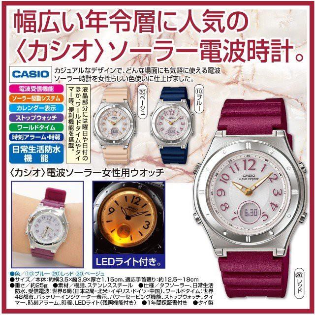 カシオ CASIO 電波 ソーラー 女性用 ウォッチ 腕時計