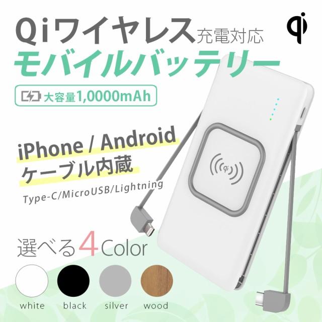 モバイルバッテリー ケーブル内蔵 Type-C iPhone ...