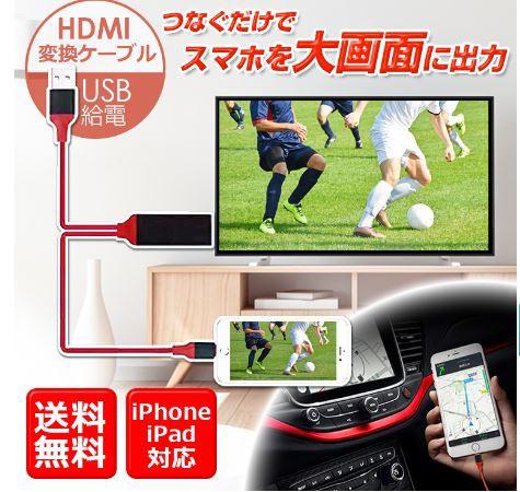 iPhone Ligheningケーブル HDMIケーブルが登場!!...